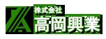 横浜市戸塚区でALC・アスロックの工事は株式会社高岡興業へお任せください。